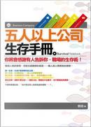 五人以上公司生存手冊 by 劉波