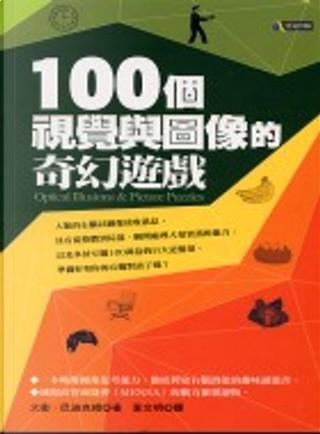 100個視覺與圖像的奇幻遊戲 by 大衛.巴迪克姆