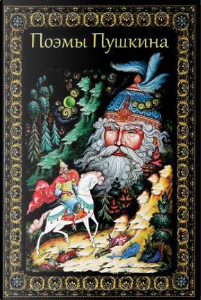 Pojemy Pushkina by Alexander Pushkin