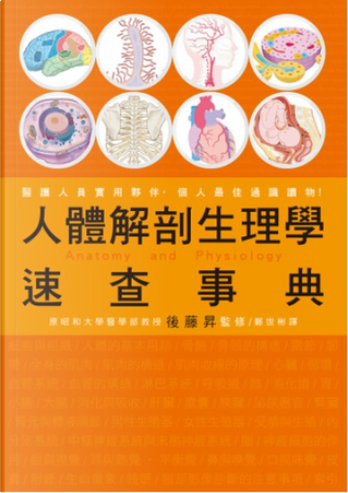 人體解剖生理學速查事典