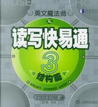 英文魔法师之读写快易通3 .结构篇 by 旋元佑