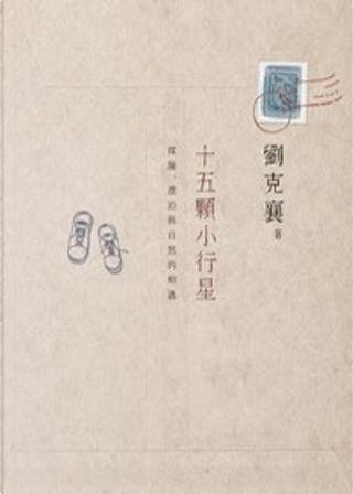 十五顆小行星 by 劉克襄