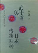 武士道與日本傳統精神 by 林景淵