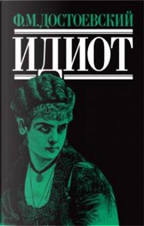 Идиот by Достоевский