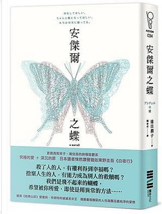 安傑爾之蝶 by 遠田潤子