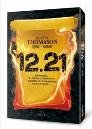 12.21 by Dustin Thomason, 達斯汀.湯瑪遜