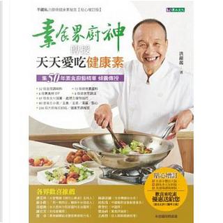 素食界廚神傳授天天愛吃健康素 by 洪銀龍