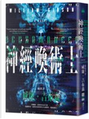 神經喚術士 by William Gibson, 威廉‧吉布森