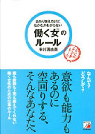 あたりまえだけどなかなかわからない働く女(ひと)のルール by 有川真由美
