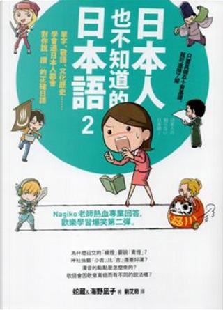 日本人也不知道的日本語 2 by 蛇蔵, 海野凪子
