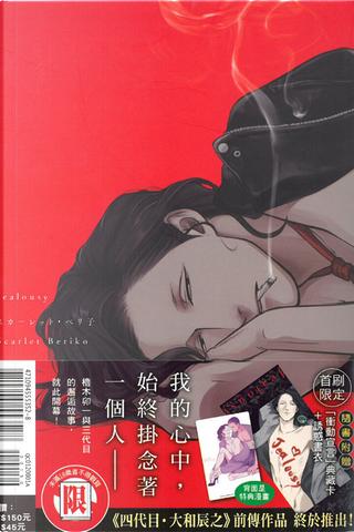 Jealousy 1 by スカーレット・ベリ子