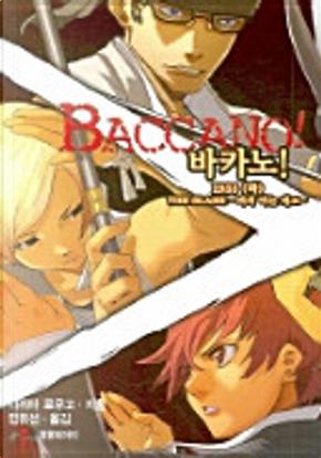 바카노. 7 by 나리타료우고