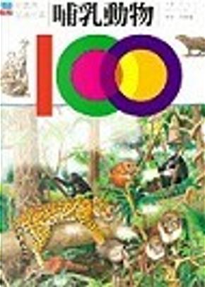 100你最想知道的事1(哺乳動物+海洋+氣象+科學) by Miles Kelly Publishing Ltd.