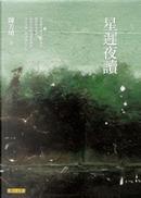 星遲夜讀 by 陳芳明