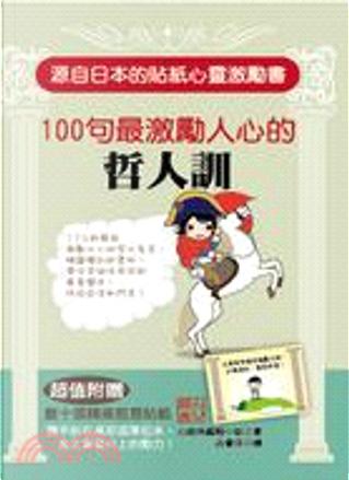100句最激勵人心的哲人訓(超值附贈 by 心經典編輯小組 (作者