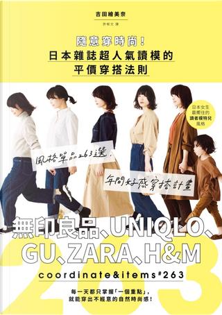 隨意穿時尚!日本雜誌超人氣讀模的平價穿搭法則 by 吉田繪美奈