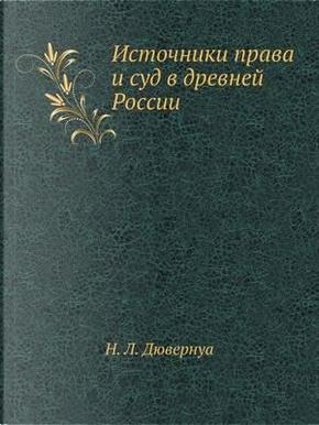 Istochniki prava i sud v drevnej Rossii by Nikolaj L'vovich Dyuvernua