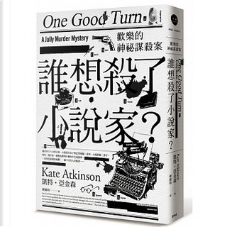 歡樂的神秘謀殺案 by Kate Atkinson