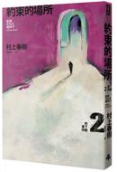 約束的場所:地下鐵事件 II by 村上春樹
