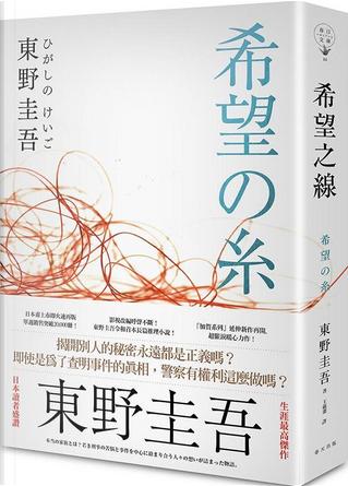 希望之線 by 東野圭吾