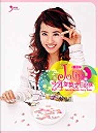 J1--JOLIN的二十四堂英文日記課 by 角子, 蔡依林