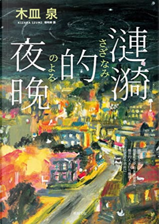 漣漪的夜晚 by 木皿泉