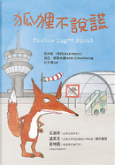 狐狸不說謊 by 烏利希.胡伯