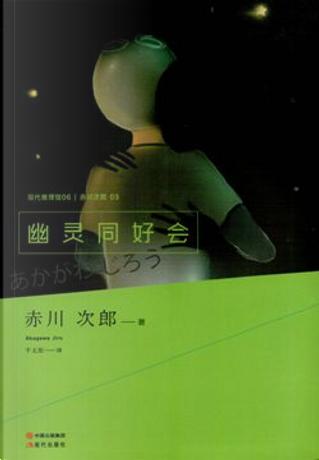 幽灵同好会 by 赤川 次郎