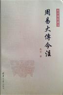 周易大傳今注 by 高亨