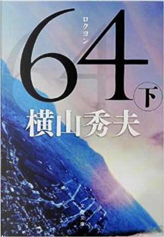64(ロクヨン) 下 by 橫山秀夫
