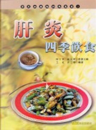 肝炎四季飲食 by 王虹, 徐工學