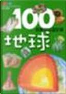 100你最想知道的事 by Miles Kelly Publishing Ltd.