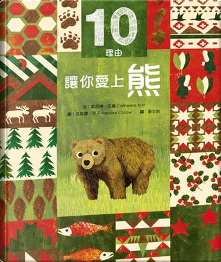 10理由讓你愛上熊 by Catherine Barr
