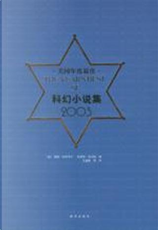 美国年度最佳科幻小说集 by 哈特韦尔