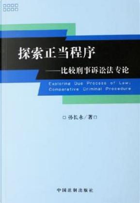 探索正当程序 - Exploring Due Process of Law by 孙长永