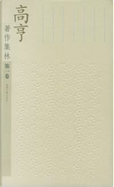 高亨著作集林 by 高亨