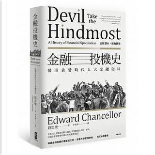 金融投機史 by Edwad Chancellor