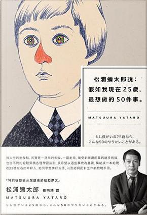 松浦彌太郎說 by 松浦彌太郎