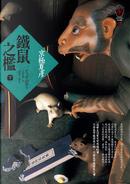 鐵鼠之檻(下) by 京極 夏彦