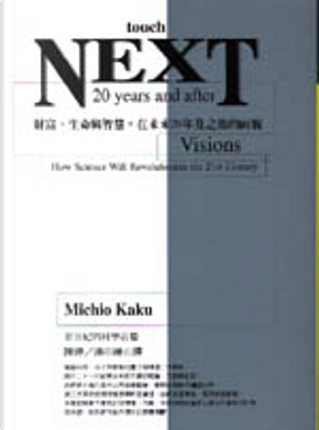 NEXT 20 years and after by 加來道雄