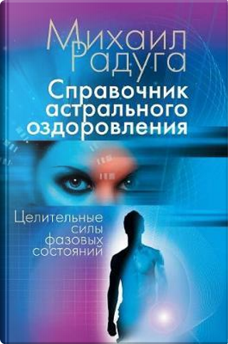 Directory Astral Healing. the Healing Powers of the Phase States by Mihail Raduga