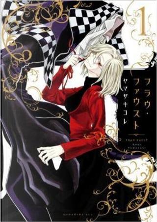 Frau Faust 1 by Kore Yamazaki