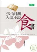 張系國大器小說 : 食書 by 張系國