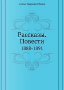 Rasskazy. Povesti by Anton Chehov