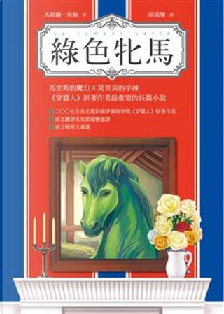 綠色牝馬 by Marcel Ayme, 馬歇爾.埃梅