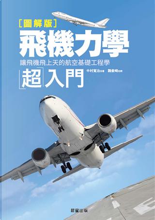 【圖解版】飛機力學超入門:讓飛機飛上天的航空基礎工程學 by 中村寬治