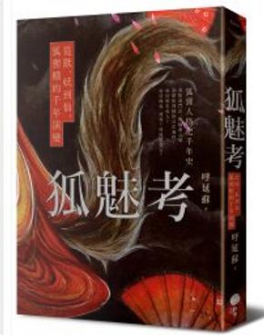 狐魅考 by 呼延蘇