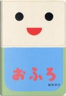 おふろ by 新井洋行