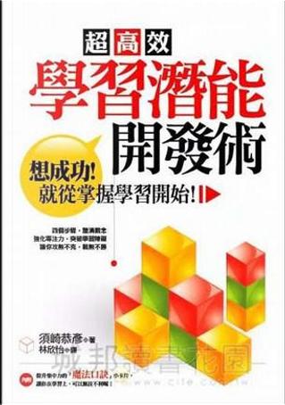 超高效 學習潛能開發術 by 須崎恭彥