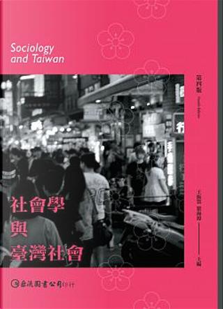 社會學與臺灣社會 by 王振寰, 瞿海源